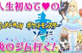 【 Pokémon 】人生初のポケモン配信!炎のジムチャレンジ!ポケットモンスター ソード シールド♥3【  Vtuber輝海まりな 】