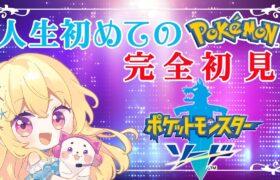 【 Pokémon 】人生初の完全初見ポケモン配信!【  Vtuber輝海まりな 】