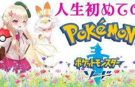 【 Pokémon 】人生初のポケモン配信!ポケットモンスター ソード シールド【  Vtuber輝海まりな 】