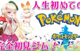 【 Pokémon 】人生初のポケモン配信!人生初めてのジムチャレンジ!ポケットモンスター ソード シールド【  Vtuber輝海まりな 】