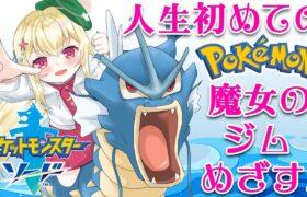 【 Pokémon 】人生初のポケモン配信!魔女のジムチャレンジ!ポケットモンスター ソード シールド♥4【  Vtuber輝海まりな 】