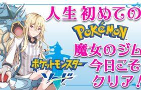 【 Pokémon 】人生初のポケモン配信!魔女のジムチャレンジ!ポケットモンスター ソード シールド♥5【  Vtuber輝海まりな 】