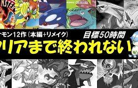【鬼畜企画】ポケモン全世代RTA!12作品クリアするまで終われません!┃Pokémon Speedrun!【るなくしー/VTuber】