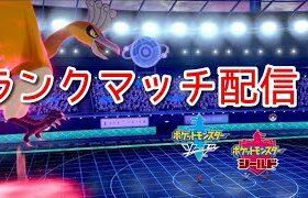 【S16 祝S15最終6位!】ホウオウ最強ランクマッチ!【ポケモン剣盾】