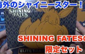 【ポケモンカード】色違いが大量に出る海外のシャイニースター『SHINING FATES』のエリートトレーナーボックスを開封してみた!