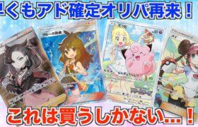 【ポケモンカード】高額な女の子SRやスペシャルアートが確定!?またまた最強のアド確定2,000円オリパを販売します!
