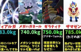 【ゲキ重】重すぎて動けない、ポケモンの「重さ」TOP20【比較動画】【ポケモン剣盾】