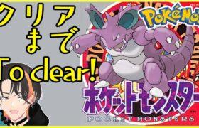 【ポケモン】クリアまでやる! To clear!【1st gen Pokemon】