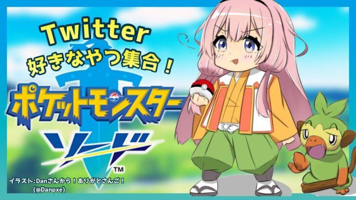 【ポケモン剣盾】Twitterで見たおじさんと戦う【周央サンゴ】