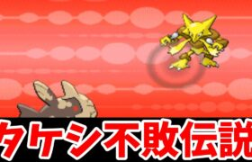 【ゆっくり実況】タケシはポケモン界にて最強を証明する企画【VS ナツメ】
