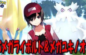 VSメガライボルト&メガユキノオー Shiny Pokemon GO