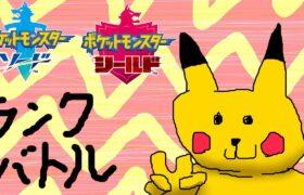 【ポケモン剣盾】オレの歌を聞け!!!【Vtuber】