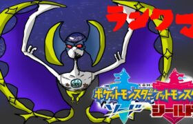 【ポケモン剣盾】ダーク・オブ・ザ・ムーン【Vtuber】