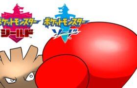 【ポケモン剣盾】借金返済ランクバトル!【Vtuber】