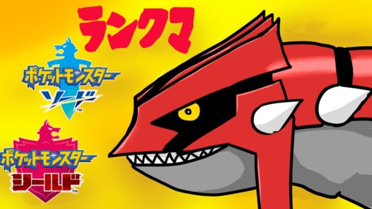 【ポケモン剣盾】っぱ現環境最強はグラードンっしょ!【Vtuber】