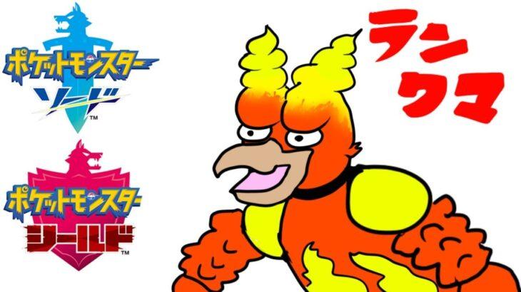 【ポケモン剣盾】booooooobaaaaaaa!!!【Vtuber】