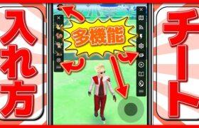 ポケモン go チート !! Iphone/Android 【ポケモン go 】