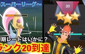 【ポケモンgo】〜バトルリーグ対戦動画〜ランク20到達‼️初期レートはいかに?さらにレートを上げていく!!