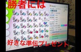 ポケモン剣盾 対戦募集 勝者にはタイプ:ヌルor準伝プレゼン