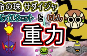【サダイジャ】シングル重力パ-手描き=愛-part.54-【ポケモン剣盾ゆっくり対戦実況】
