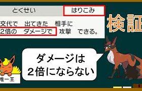 【小話】特性はりこみの効果を検証【ポケモンゆっくり解説】