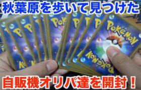 【ポケモンカード】自販機でも優良!?秋葉原で見つけたオリパ3種類を開封してみた!