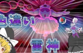 【ポケモン剣盾】かつてのトラウマ…色違いのボルトロスは雷神だから何となくルアーボールで欲しぃわね…【ゆっくり実況】
