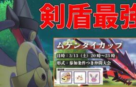 剣盾最強プレイヤーが強者だけの大会『ムゲンダイカップ』に乗り込みます!!【ポケモン剣盾】