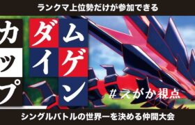 ムゲンダイカップ#えがか視点【ポケモン剣盾】