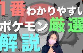 【ポケモン剣盾】世界一わかりやすいポケモン厳選解説動画〜用語編〜