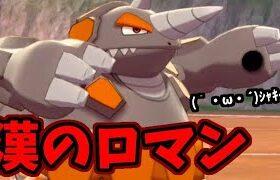 【ポケモン剣盾】漢のロマンがポケモンの形をしている「ドサイドン」が相変わらず強い【シンオウ統一】