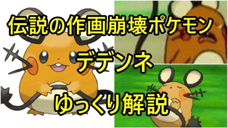 【ゆっくり解説】作画崩壊ポケモン デデンネ【ポケモン図鑑】