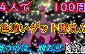 ポケモン剣盾「色違いゲット勝負!!勝つのは・・・誰?!・後編」【ゆっくり実況】