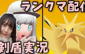 【ポケモン剣盾】ランクマ修行!マスボ目指す!