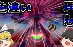 【ポケモン剣盾】色違いのゼクロムは幻のレアカードの真紅眼の黒竜にちょっと似てるし黒いからゴージャスボールで欲しぃわね…【ゆっくり実況】