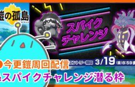 【ポケモン剣盾】今更鎧周回する枠+スパイクチャレンジ潜る枠