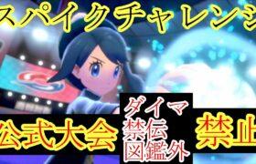 【公式大会】ダイマ・禁止伝説禁止!スパイクチャレンジ!【ポケモン剣盾】