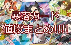 【ポケモンカード】ポケカ 暴落カード 値段まとめ!!!!