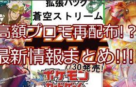 【ポケモンカード】ポケカ 高額プロモカード再配布!? 最新情報まとめ!!!!