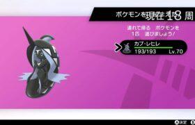 【ポケモン剣盾】色違いカプレヒレ欲しい。(終)【ソード・シールド】