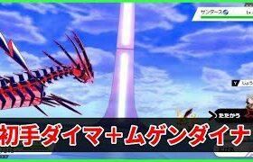 【ライブ配信】スパイクチャレンジで燃え尽きた漢【ポケモン剣盾ランクマ】