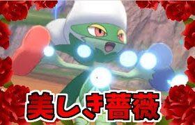 【ポケモン剣盾】シンオウが誇る美しきバラ「ロズレイド」の火力を見るがよい【デケデケデン】