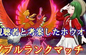 【ポケモン剣盾】視聴者と共に考案したホウオウ構築でダブルランクマッチ!