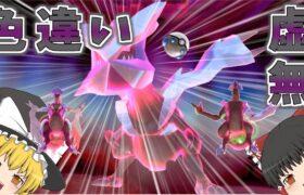 【ポケモン剣盾】色違いのキュレムは単純に色がグレーだからヘビーボールで欲しぃわね…【ゆっくり実況】