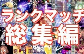 【ポケモン剣盾】忙しい人向け!ポケモンランクマッチ総まとめ!!