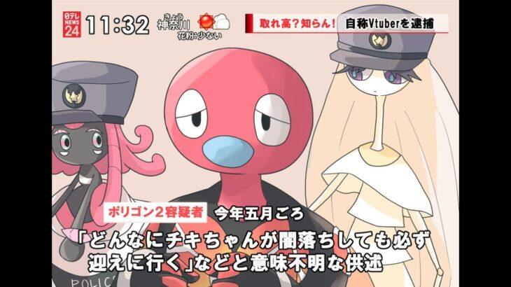 【ポケモン剣盾】復活のバーチャルぽへ