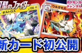 【初公開】エネルギーをつけられるワザ!?新カードのボルトロス・ウルガモスが新登場!【双璧のファイター/ポケカ】