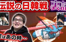 【日本代表】ポケモンシングルの伝説的大会『日韓戦』を見ながら㊙️話をしていく‼️