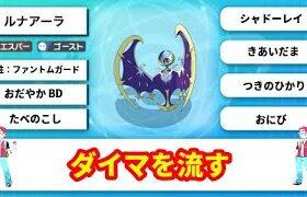【ライブ配信】耐久型ルナアーラ【ポケモン剣盾ランクマ】