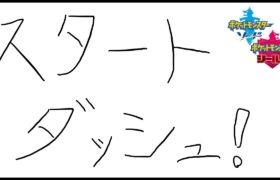 【ポケモン剣盾】ランクマ新シーズン、スタートダッシュを決める枠【マスボ級まで】